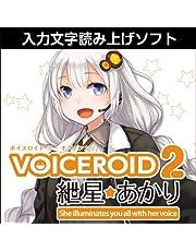 VOICEROID2 紲星あかり|ダウンロード版