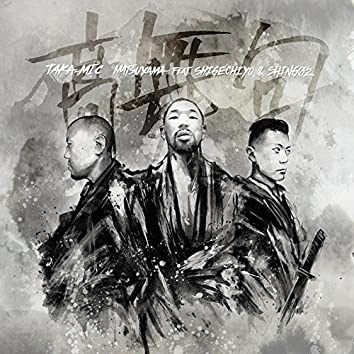 TAKA-MIC 高舞句 (feat. 茂千代 & Shing02)