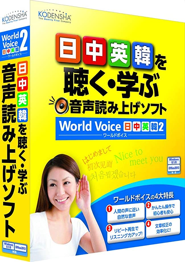 メニューファッション分類高電社 WorldVoice 日中英韓2