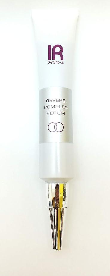 ラジエーター発揮する燃やすIR アイリベール化粧品 リベールコンプレックスセラム (美容液) 30ml