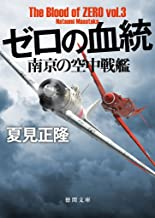 表紙: ゼロの血統 南京の空中戦艦 (徳間文庫) | 夏見正隆