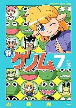 [古賀亮一]の新ゲノム07 (メガストアコミックス)