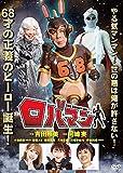 ロバマン[DVD]