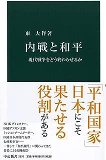 内戦と和平-現代戦争をどう終わらせるか (中公新書 (2576))