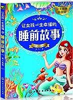 让女孩一生幸福的睡前故事——美人鱼卷