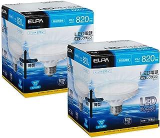 ELPA LED電球 【×2個セット】 薄型レフタイプ E26 820ルーメン 昼白色 LDR10N-W-G652