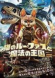猫のルーファスと魔法の王国[DVD]