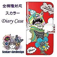 ScoLar スマホカバー スマホケース 手帳型  ARC1-notebook-SOV32-60091-all