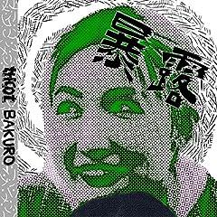 tricot「暴露」の歌詞を収録したCDジャケット画像