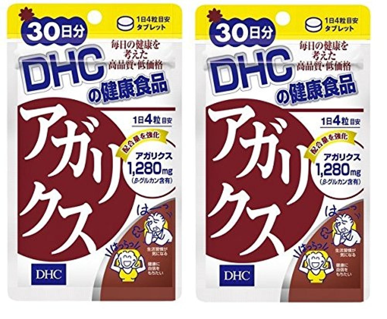 天皇暫定解説【2個セット】DHC アガリクス 30日分
