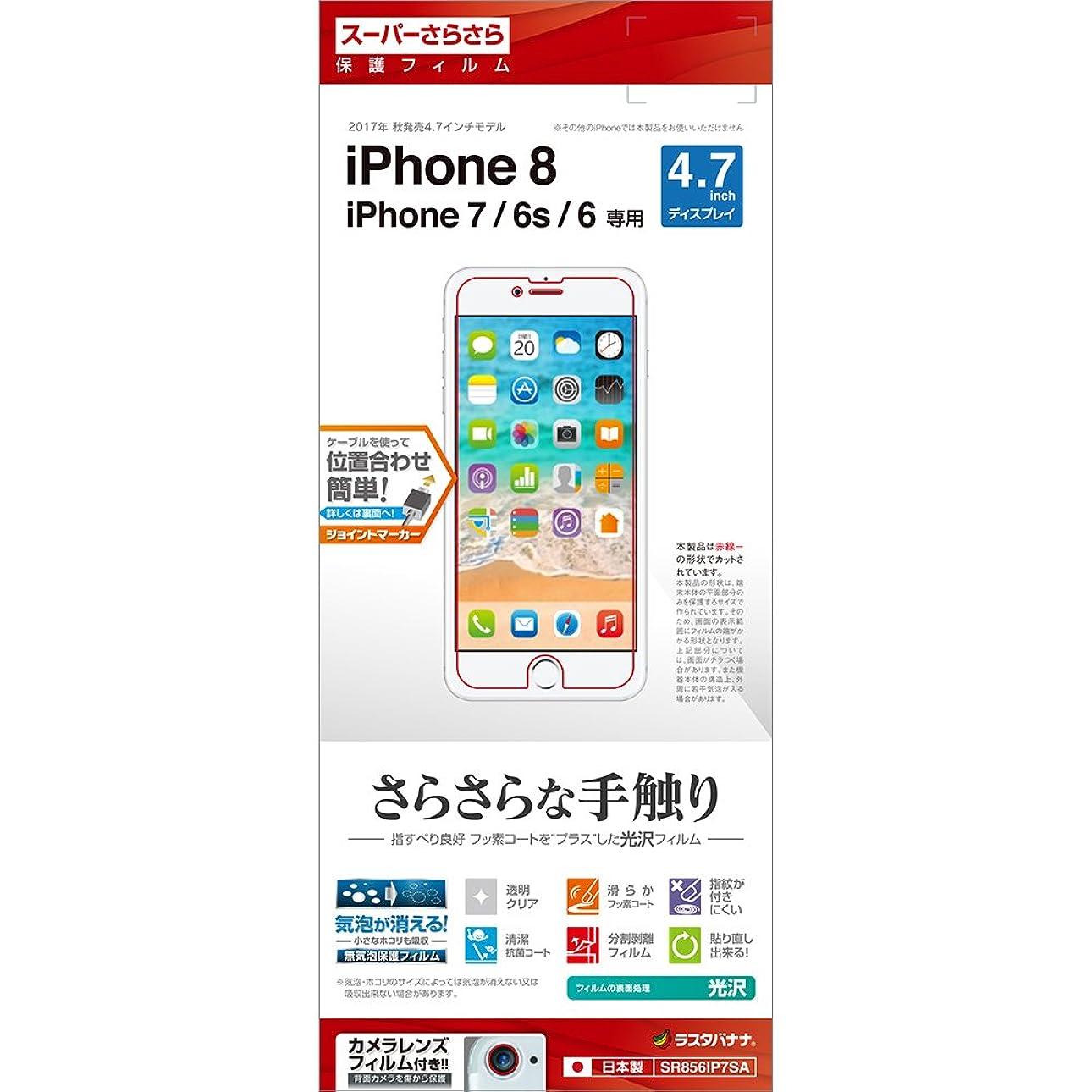 翻訳者マニアック望みラスタバナナ iPhone8/7/6s/6 フィルム 平面保護 スーパーさらさら 高光沢 液晶保護 SR856IP7SA