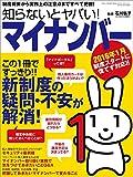 知らないとヤバい!マイナンバー 三才ムック vol.841