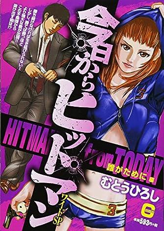 今日からヒットマンワイドSP 誰がために編 (Gコミックス)