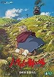 ハウルの動く城[DVD]