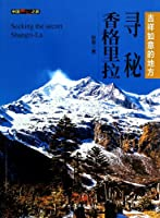 Fam Tour of China: Shangri find secret(Chinese Edition)