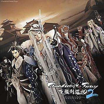 His/Story / Roll The Dice (「Thunderbolt Fantasy東離劍遊紀2」ver.)