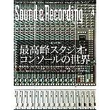 Sound & Recording Magazine (サウンド アンド レコーディング マガジン) 2015年 4月号 [雑誌]