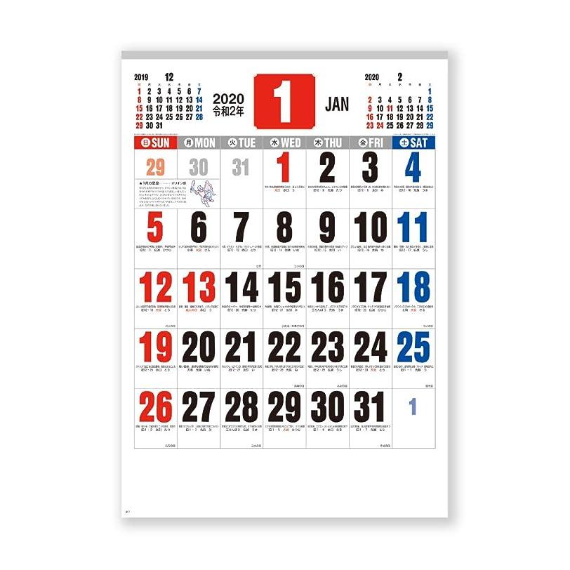 地味な穀物木曜日新日本カレンダー 2020年 カレンダー 壁掛け 御暦 格言入り3色文字 NK186