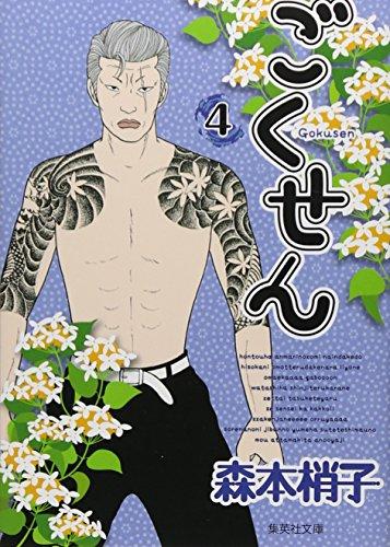 ごくせん  4 (集英社文庫―コミック版)