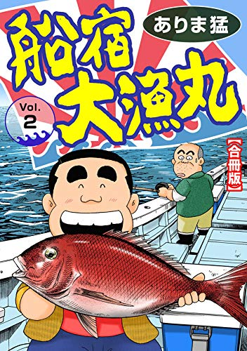 船宿 大漁丸【合冊版】2 (ヤング宣言)