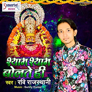 Shyam Shyam Bolte Hi