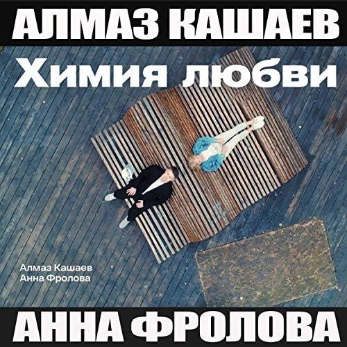 Алмаз Кашаев & Анна Фролова