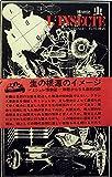 博物誌〈〔第1〕〉虫 (1969年)
