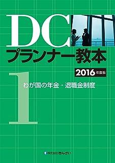 DCプランナー教本2016年度版 第1分冊 わが国の年金・退職金制度