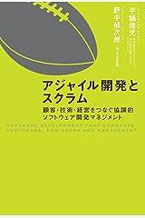 アジャイル開発とスクラム 顧客・技術・経営をつなぐ協調的ソフトウェア開発マネジメント Kindle版