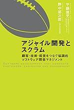 表紙: アジャイル開発とスクラム 顧客・技術・経営をつなぐ協調的ソフトウェア開発マネジメント   平鍋健児