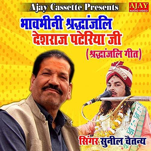 Sunil Chaitanye
