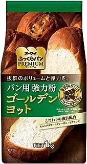オーマイ ふっくらパンプレミアム パン用 強力粉 ゴールデンヨット 1kg