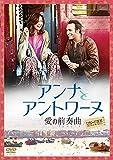 アンナとアントワーヌ 愛の前奏曲 [DVD] image