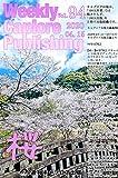 週刊キャプロア出版(第94号):桜