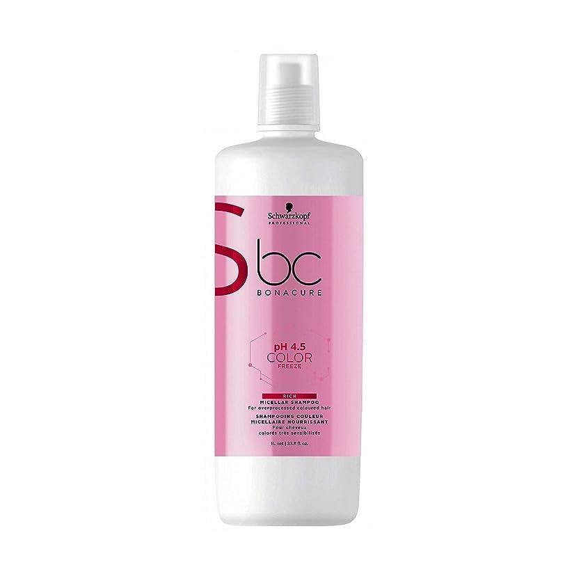 特徴づける限定葬儀シュワルツコフ BC Bonacure pH 4.5 Color Freeze Rich Micellar Shampoo (For Overprocessed Coloured Hair) 1000ml/33.8oz並行輸入品