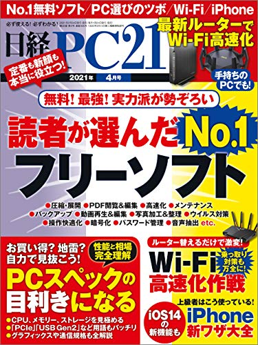 日経PC21(ピーシーニジュウイチ) 2021年4月号 [雑誌]