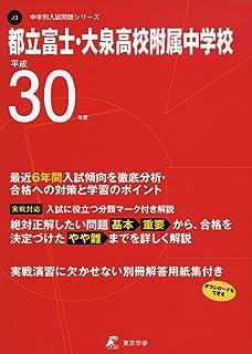 都立富士・大泉高校附属中学校 H30年度用 過去6年分収録 (中学別入試問題シリーズJ3)