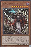 遊戯王 SLT1-JP001 竜血公ヴァンパイア (日本語版 ウルトラレア) - セレクション - SELECTION 10