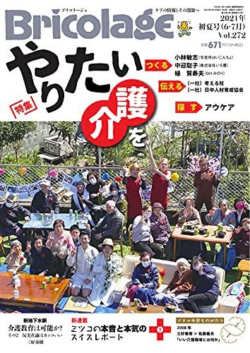 Bricolage(ブリコラージュ) 2021.初夏号 (2021-05-15) [雑誌]