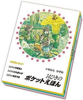 14ひきのポケットえほん かぼちゃセット(全3巻)