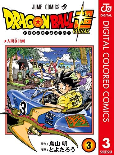 ドラゴンボール超 カラー版 3 (ジャンプコミックスDIGITAL)