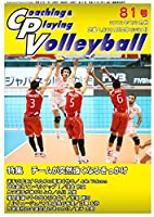 コーチング&プレイング・バレーボール(CPV)81号