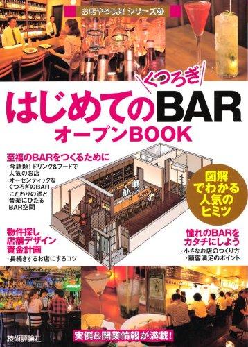 はじめての「くつろぎBAR」オープンBOOK (お店やろうよ!  (21))
