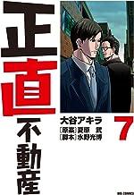 表紙: 正直不動産(7) (ビッグコミックス)   夏原武