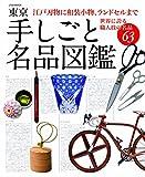 東京 手しごと名品図鑑