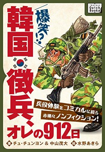 韓国徴兵、オレの912日 兵役体験をコミカルに綴る赤裸々ノンフィクション (impress QuickBooks)の詳細を見る