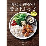 主菜1品、副菜2品を選ぶだけ! おなか痩せの黄金「比」レシピ (文春e-book)