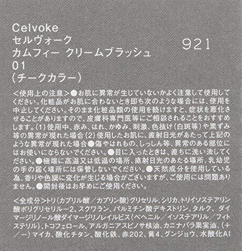 Celvoke(セルヴォーク)カムフィークリームブラッシュチーク01ニュアンスピンク10g