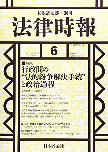 """法律時報 2017年6月号 1112号 行政間の""""法的紛争解決手続""""と政治過程"""