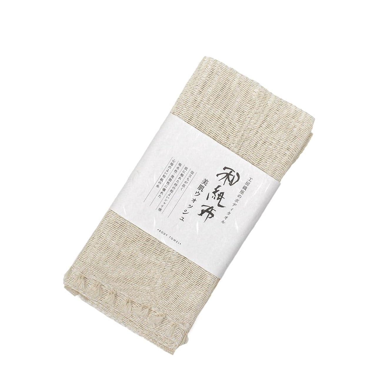 ピンポイント自動的に聖域今治産 ボディタオル 和紙布美肌ウォッシュ 工房織座 (ホワイト)